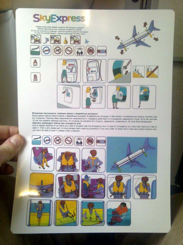 skyexpress_safety_card_2.jpg