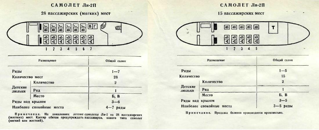 Ли-2.JPG