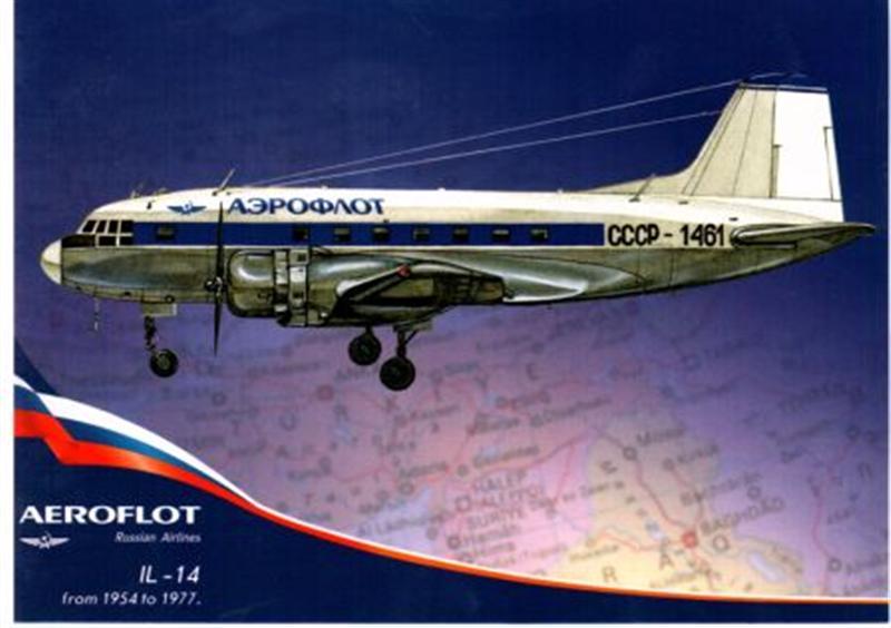 Ил-14 .jpg