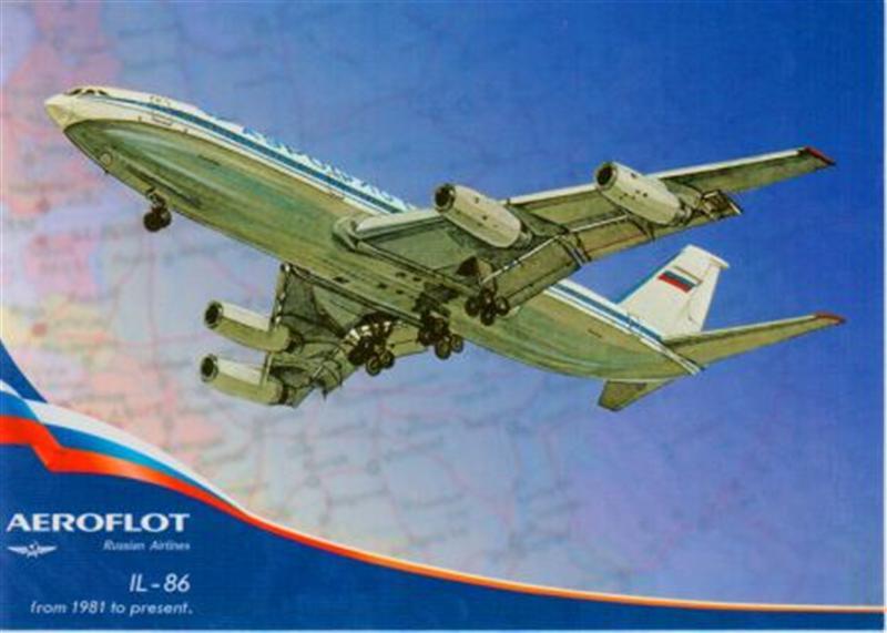 Ил-86 .jpg