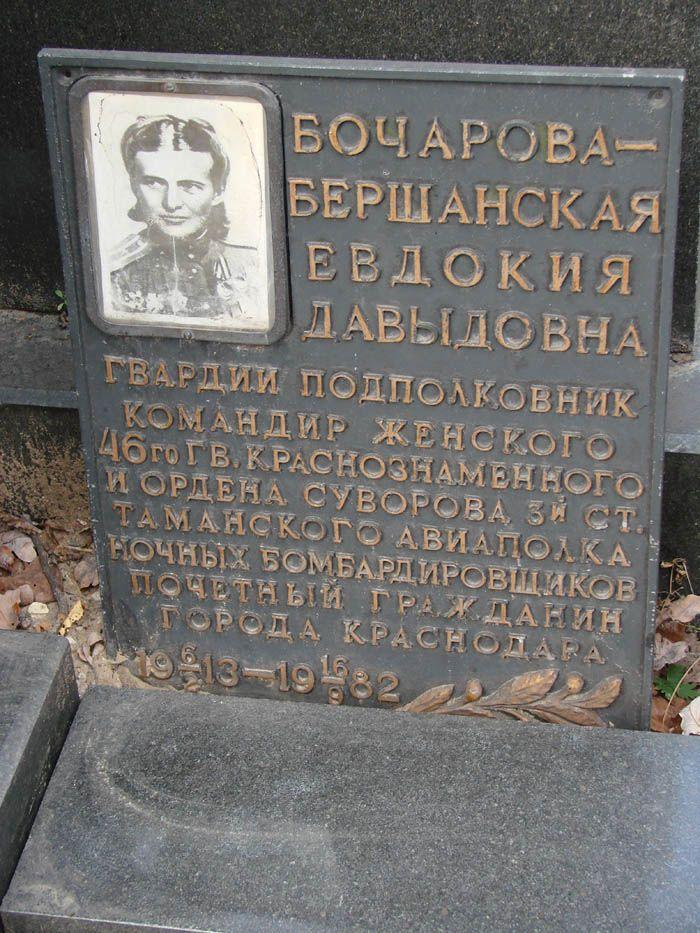 Бочарова-Вершанская.jpg