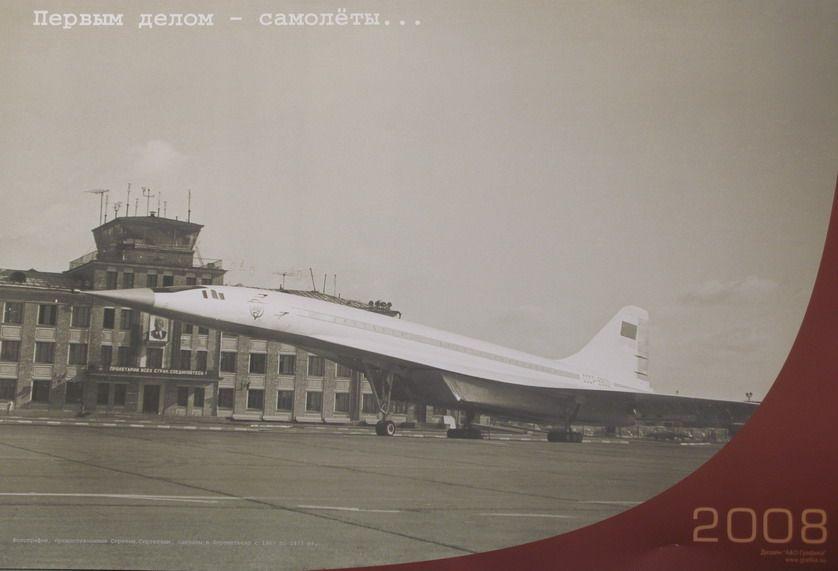 Ретро-авиа-фото :-) История,Авиация,СССР