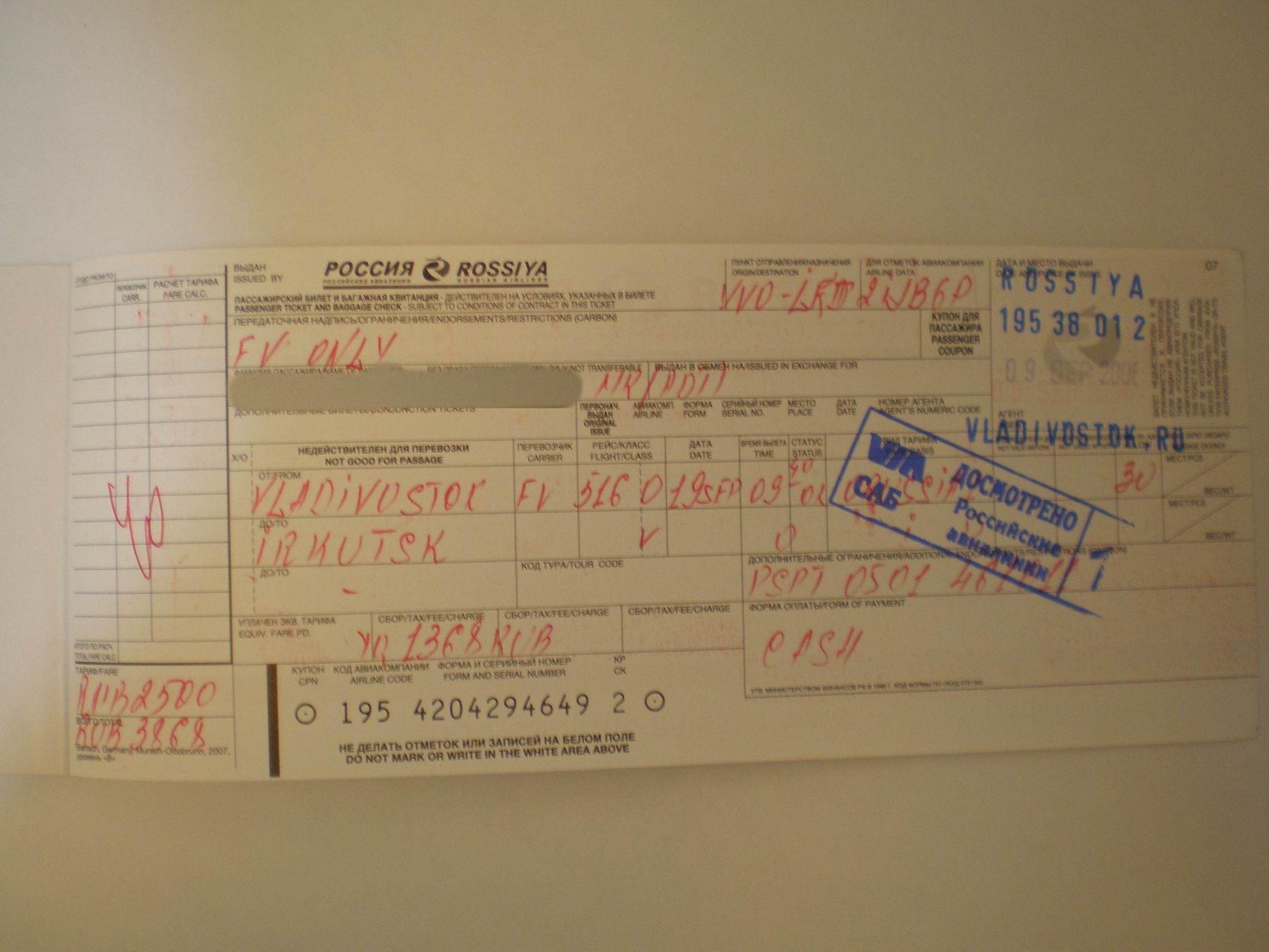 Иркутск билет2.JPG