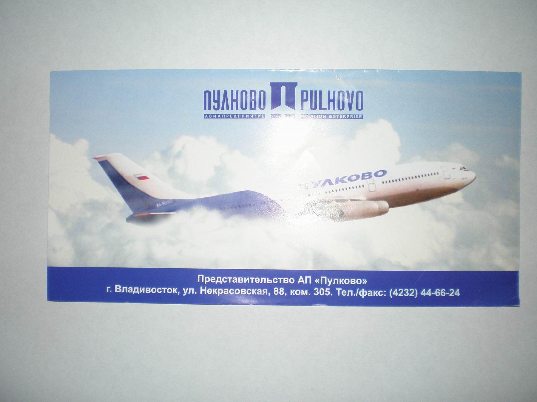 Иркутск билет 0.JPG