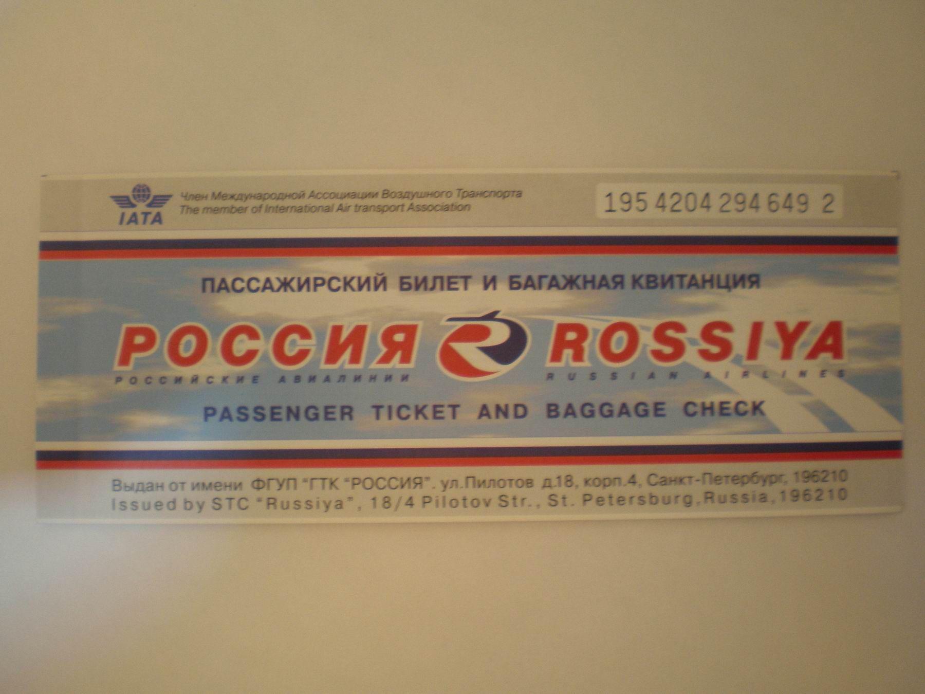 Иркутск билет 00.JPG