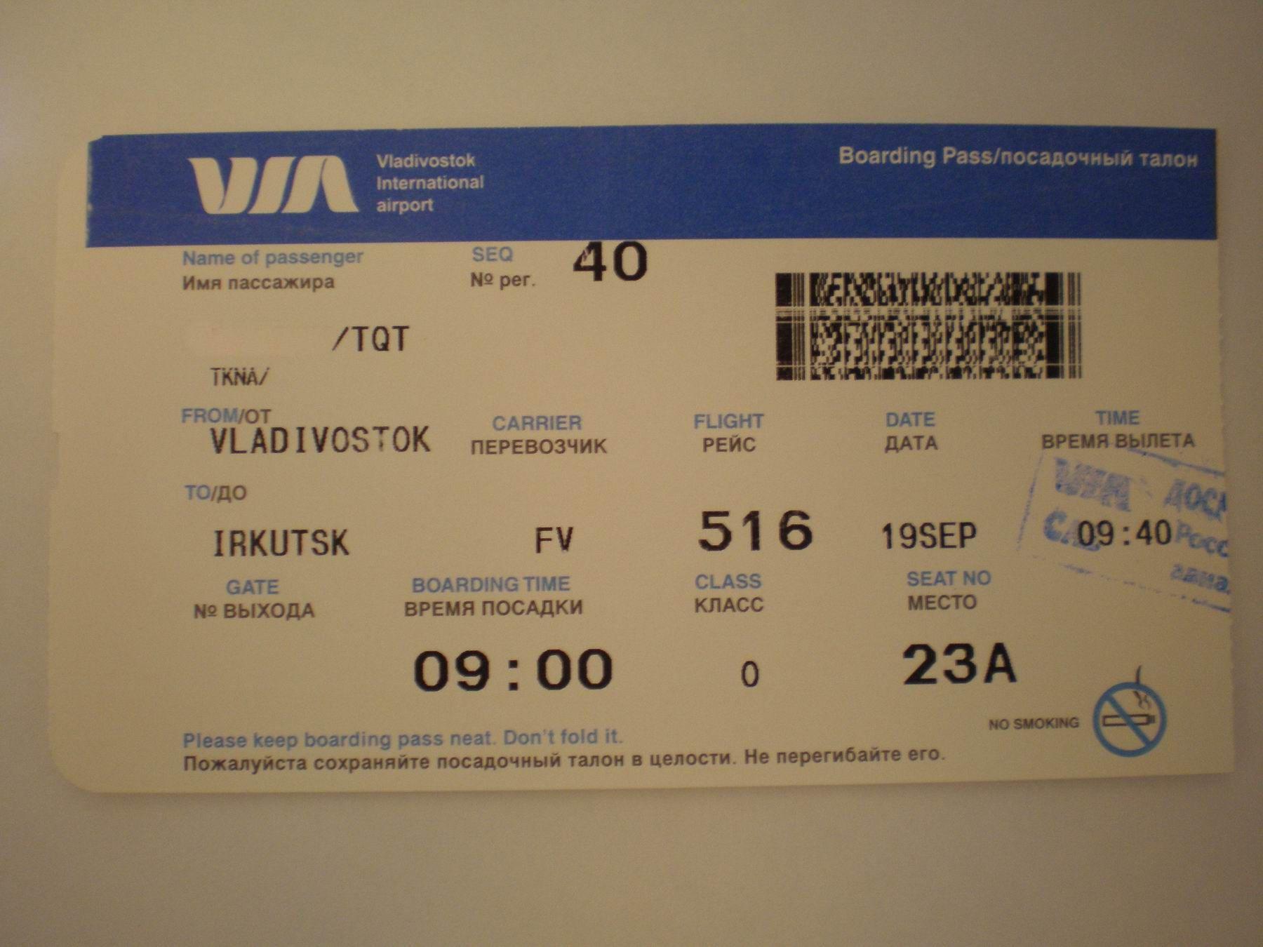 Иркутск билет 5.JPG