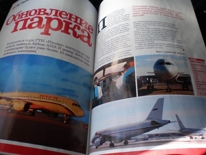 Иркутск журнал1.JPG