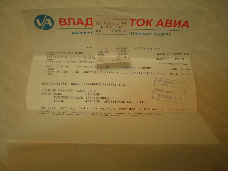 Иркутск полёт Владивосток Билет.JPG