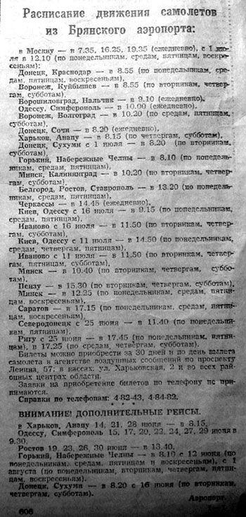 Bryansk-1988.jpg