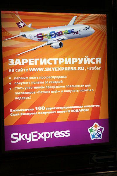 sky_adv_small.jpg