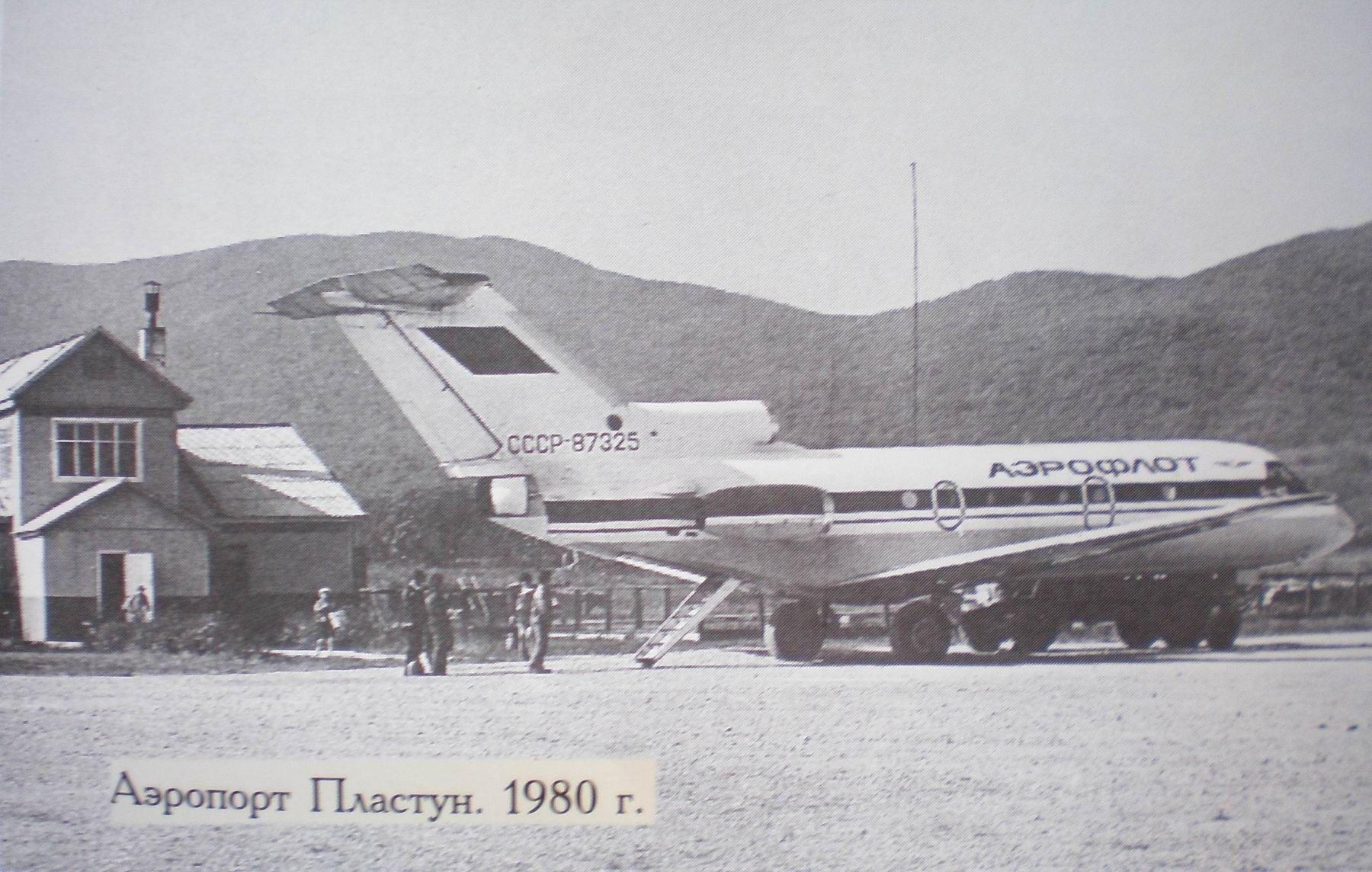 Пластун 1980 год.jpg