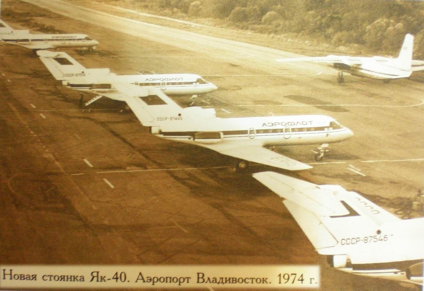 стоянка Як-40 1975.JPG