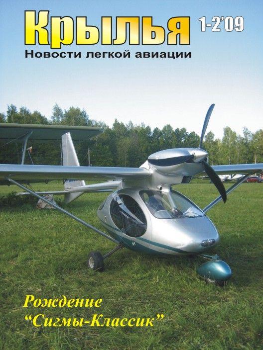 Обложка Крыльев номер 1-2-2009.jpg