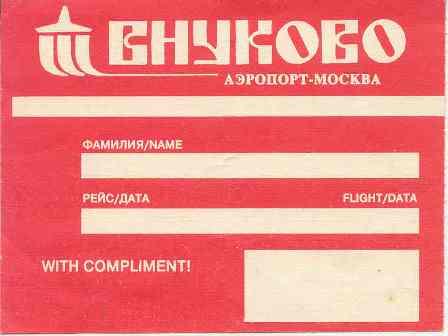 Vnukovo_BP.jpg