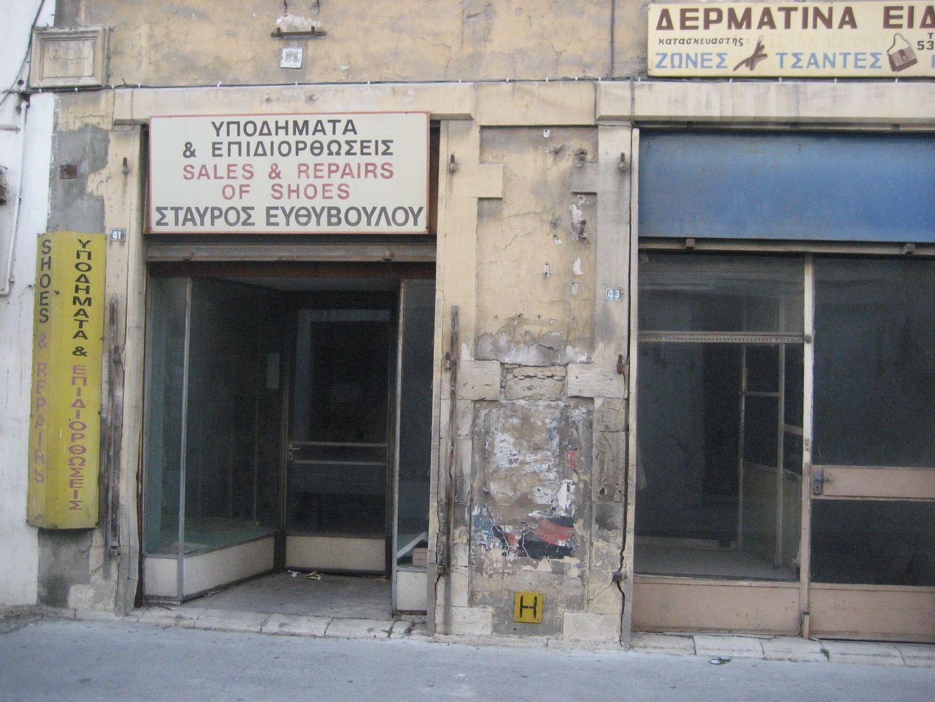 греческая собственность.jpg