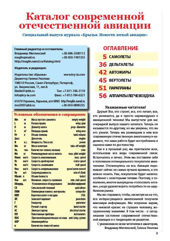 katalog3.jpg