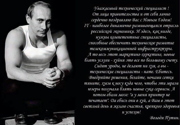 Putin IT.jpg