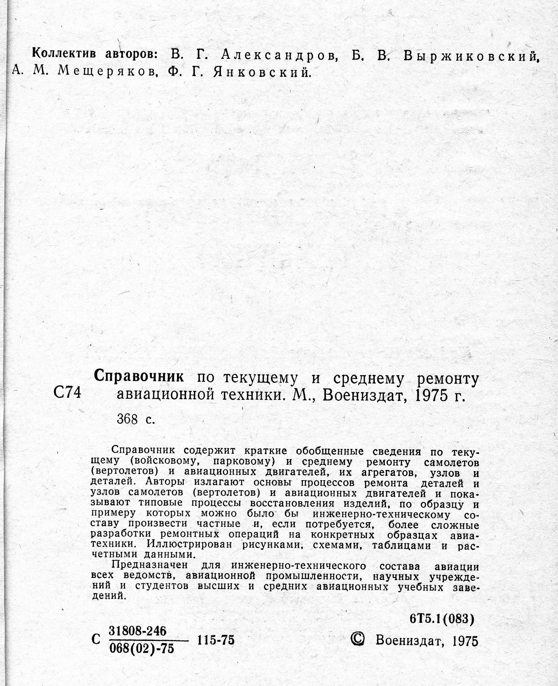 Справочник по ремонту АТ ВВС 1975.jpg
