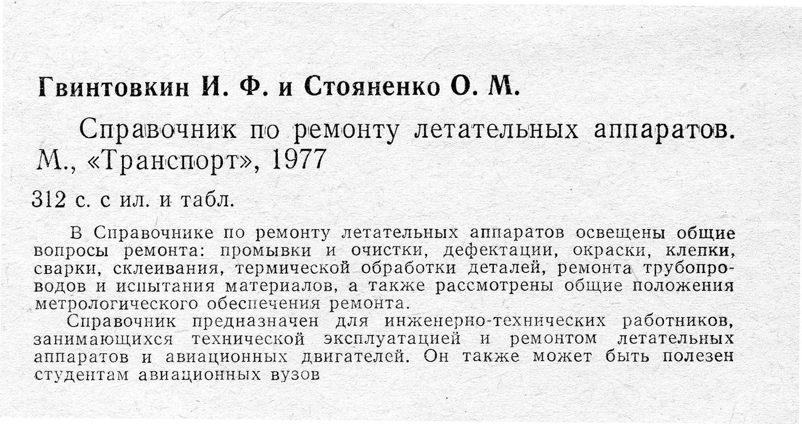 Справочник по ремонту ВС ГА 1977.jpg
