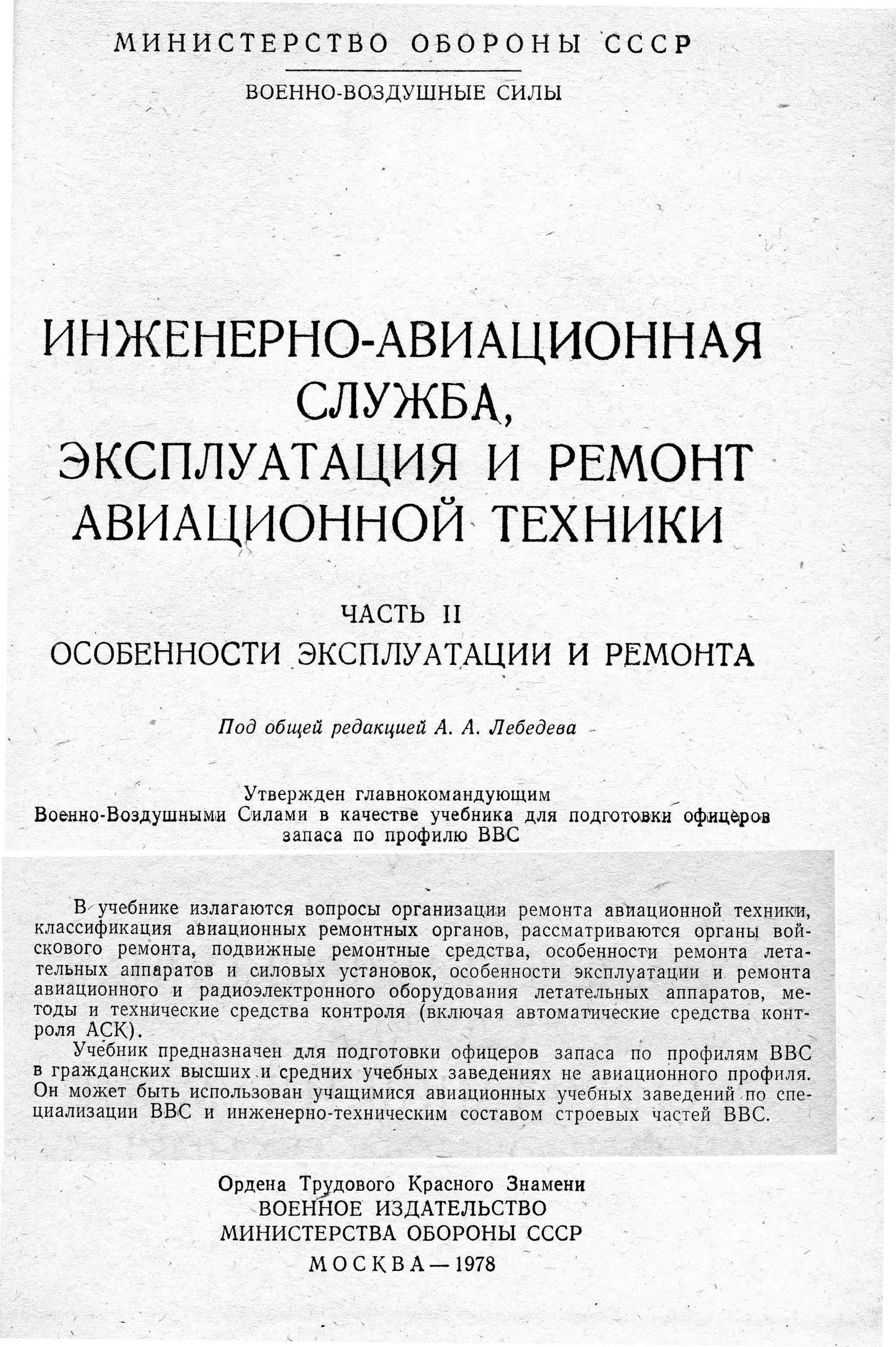 Учебник по ремонту АТ ВВС 1978.jpg