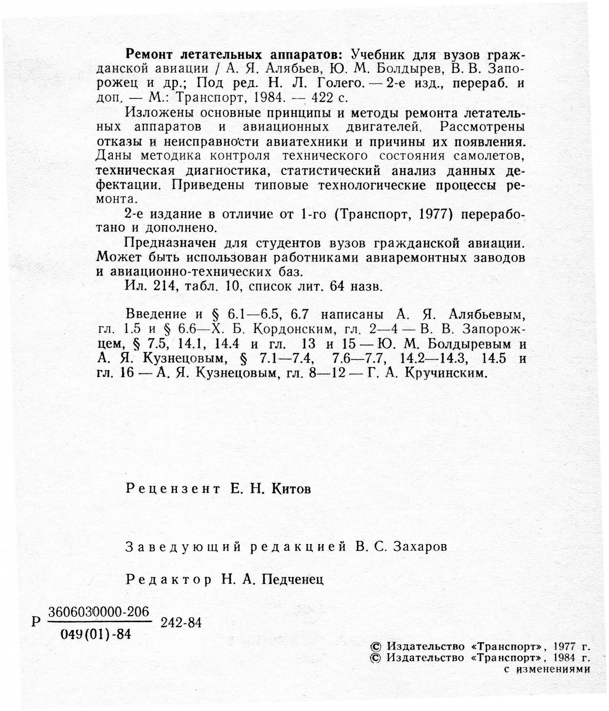 Учебник по ремонту ЛА ГА 1984.jpg