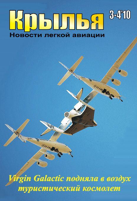 Крылья 3-4-2010ум.jpg