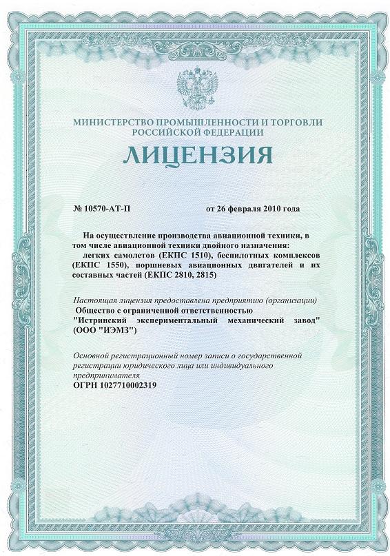 Лицензия производство.jpg