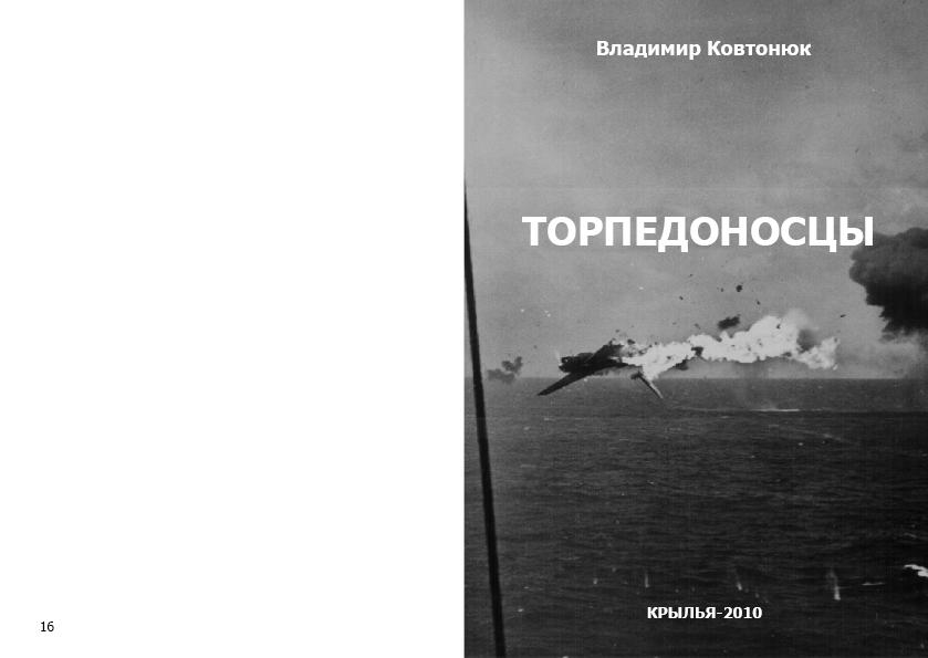 Торпедоносцы сход страниц.jpg