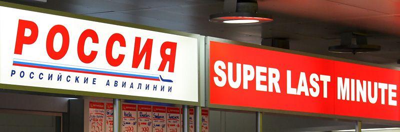 HAJ-Rossiya-office-2.jpg