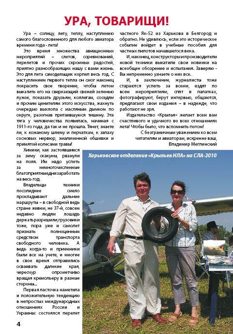 KRILA 5-6-20104.jpg