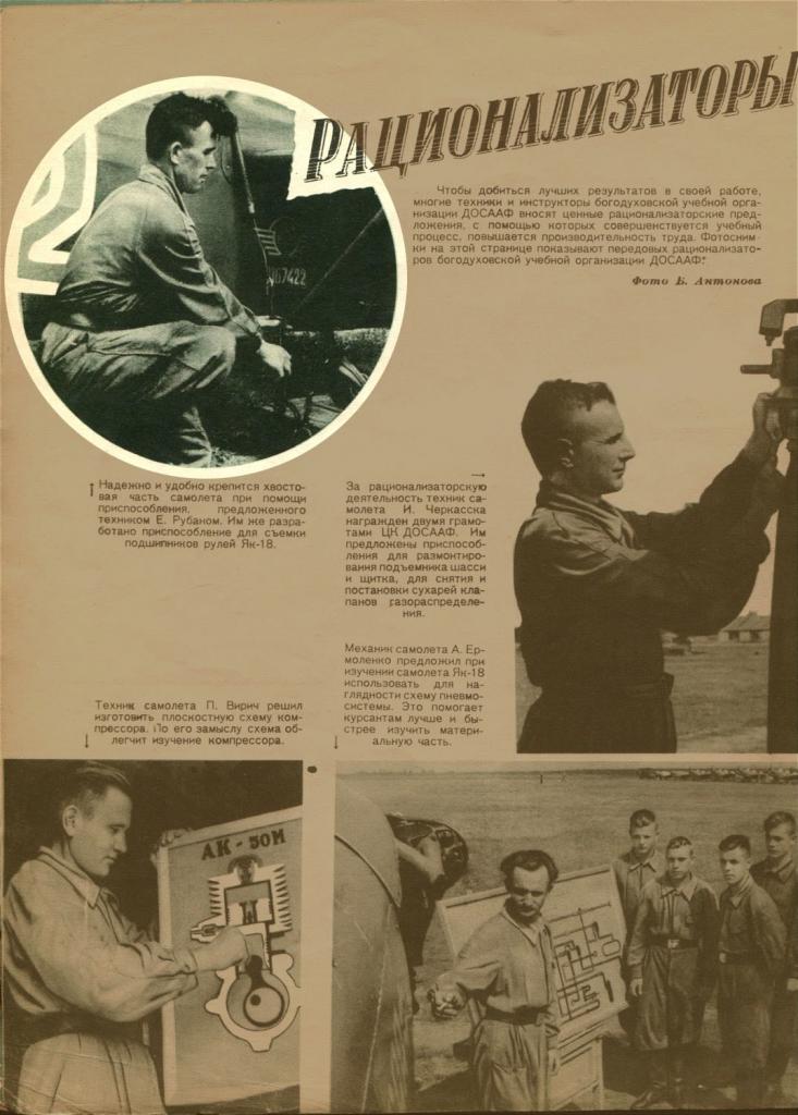 Крылья Родины №1 1957_2.jpg