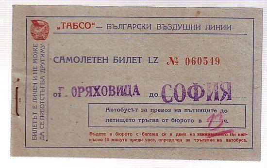 Tabso_bilet_1.JPG