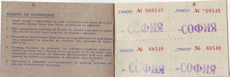 Tabso_bilet_2.JPG