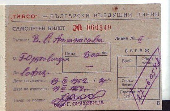 Tabso_bilet_3.JPG