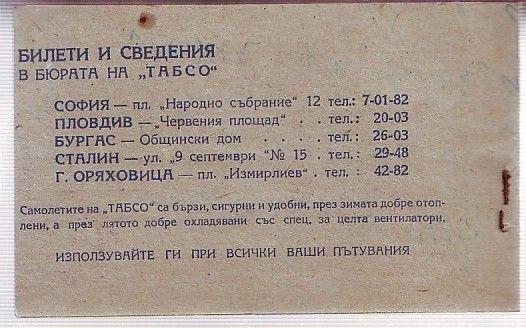 Tabso_bilet_4.JPG