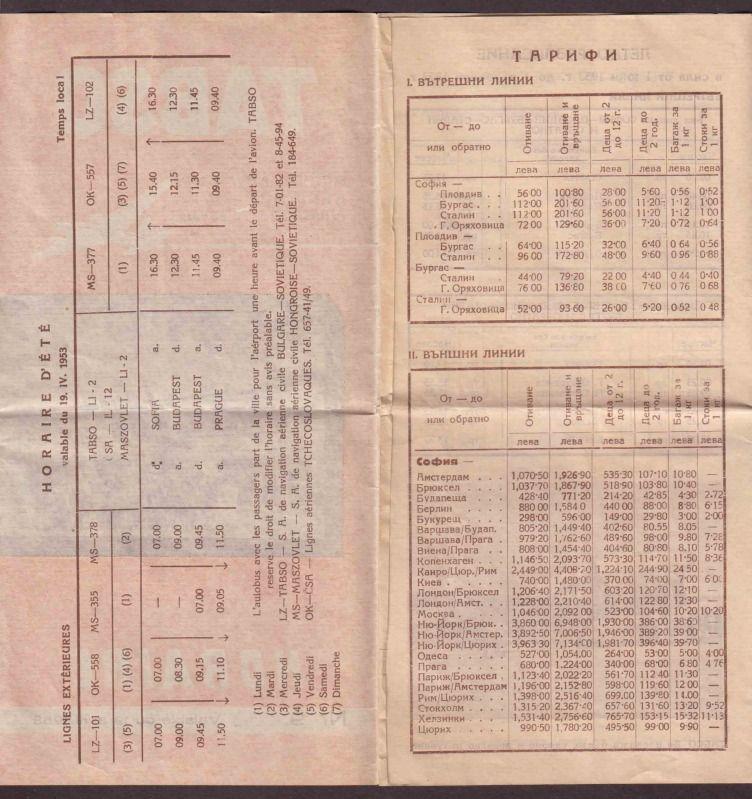 Расписание 1953_1.jpg