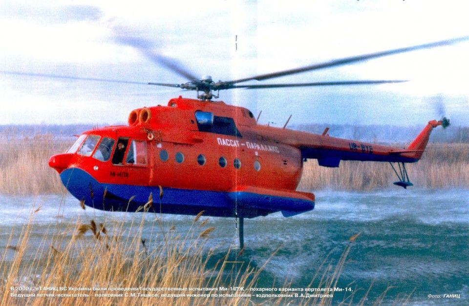Mi-14-PZh-zabor-vodyi.jpg