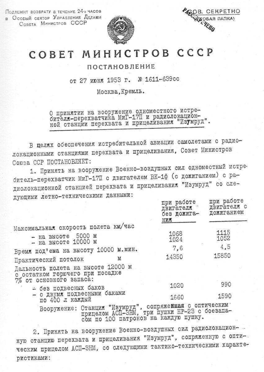 МиГ-17П 1.jpg