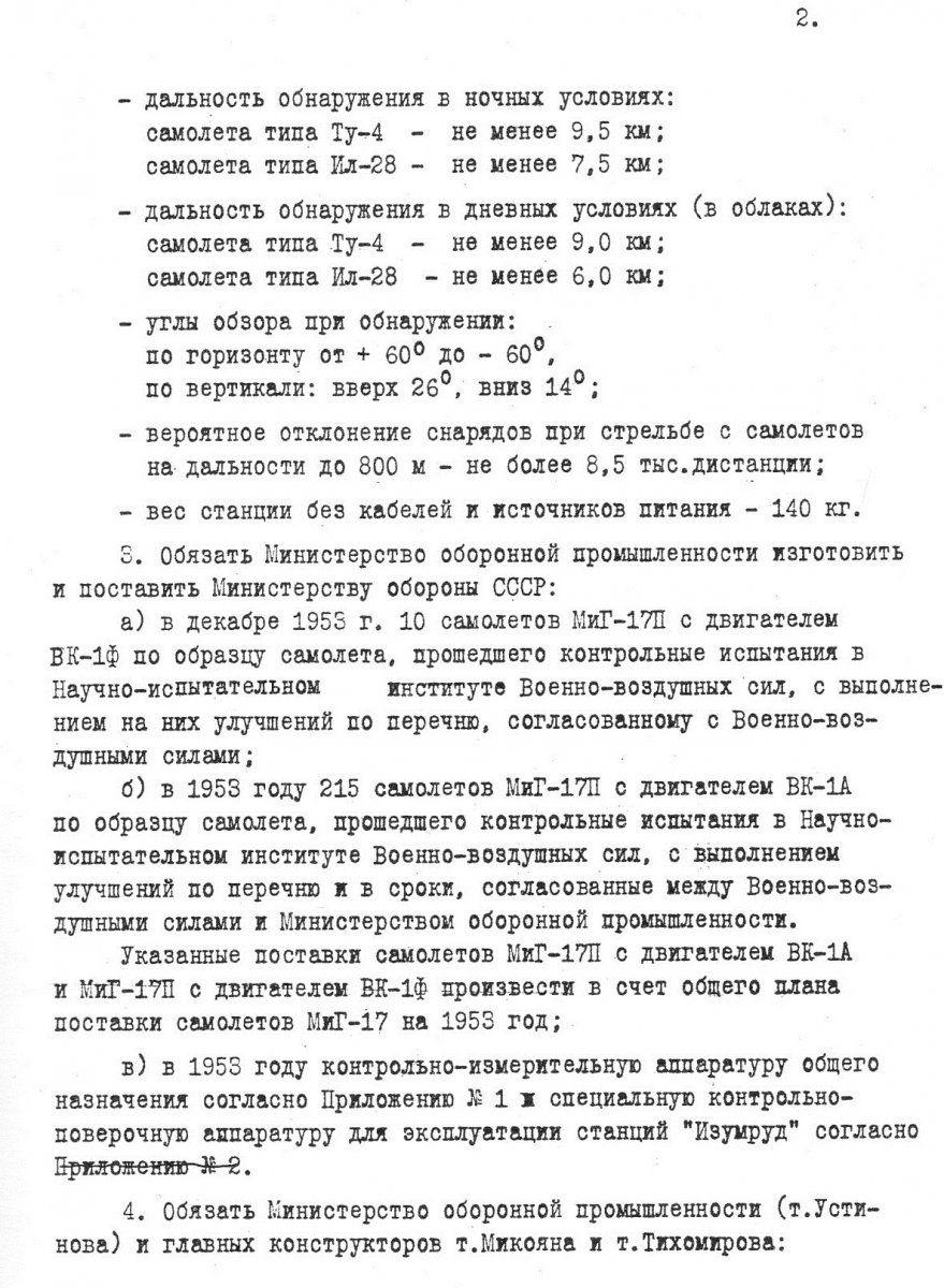 МиГ-17П 2.jpg