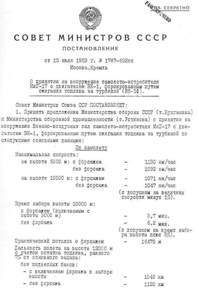 МиГ-17Ф 1.jpg