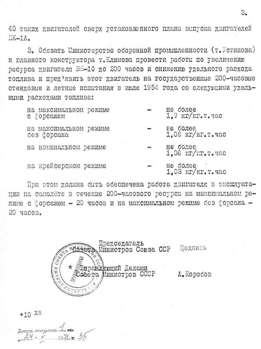 МиГ-17Ф 3.jpg