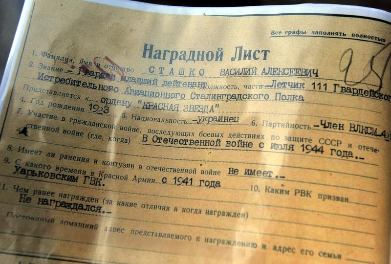Ла-7_Василий_Сташко_наградной_лист.jpg