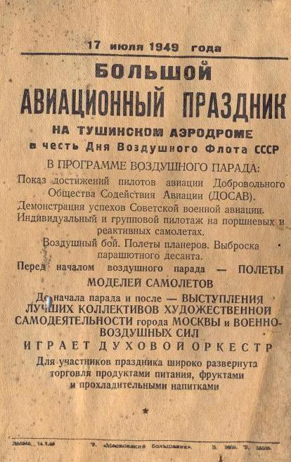 Авиапраздник Тушино 1949.JPG