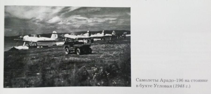 Arado-196.jpg