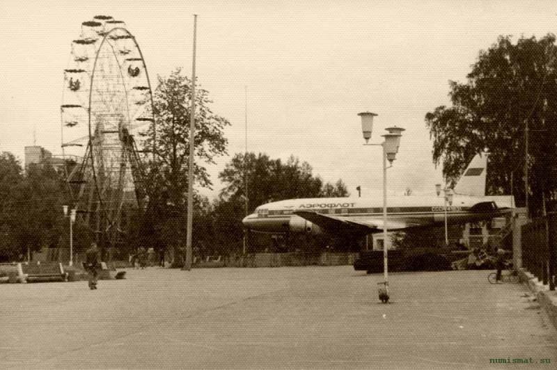 СССР-41831   Пермь, парк им. Горького.jpg