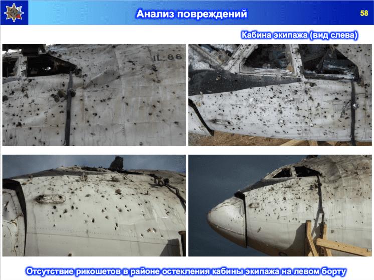 Ил-86 повреждения кабины.png