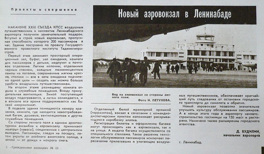 P1140508 Ленинабад Худжанд ГА 1966.JPG