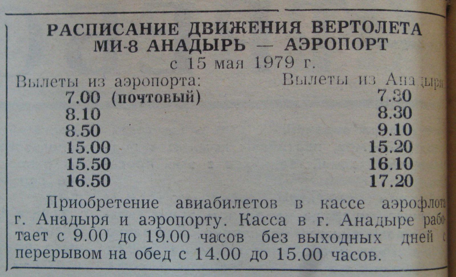 Советская Чукотка 1979-05-18 рейсы Ми-8 в аэропорт.JPG